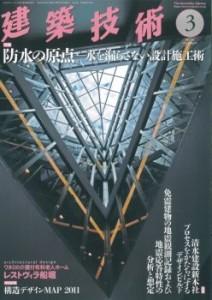 建築技術 2013年3月号
