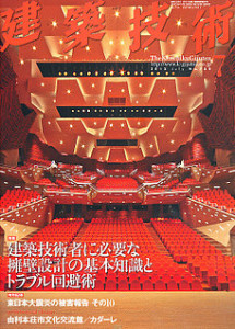 Kenchikugijutsu, Architectural Technology 2013 2012年7月号