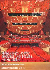 建築技術 2012年7月号