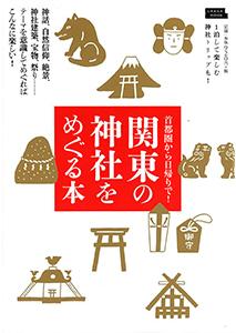 関東の神社を巡る本